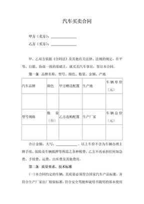 购车合同范本完整版.doc