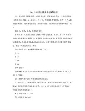2012初级会计实务考试试题.doc