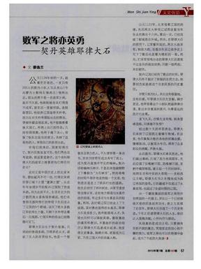 败军之将亦英勇——契丹英雄耶律大石.pdf