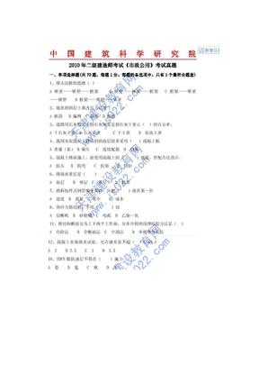2010年二级建造师(市政公用)考试真题.pdf