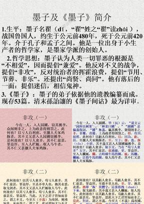 古代汉语第二册教案.ppt