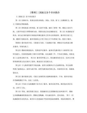 [整理]三国演义各个章回简介.doc