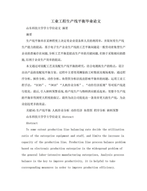 工业工程生产线平衡毕业论文.doc