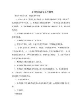 心电图B超室工作制度.doc