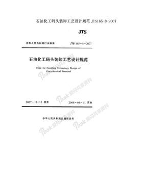 石油化工码头装卸工艺设计规范JTS165-8-2007.doc