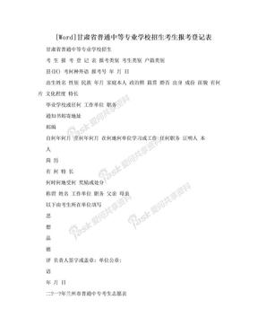 [Word]甘肃省普通中等专业学校招生考生报考登记表.doc