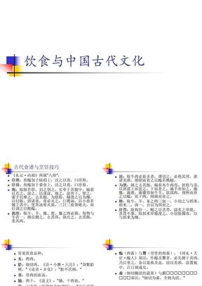 饮食与中国古代文化.ppt