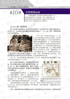 高中历史必修1课本教材(岳麓版)part3.pdf