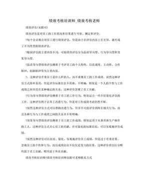 绩效考核培训师_绩效考核老师.doc
