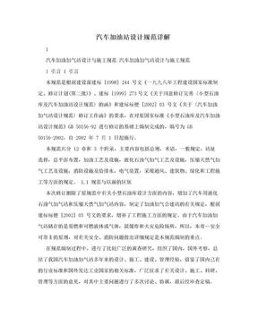 汽车加油站设计规范详解.doc