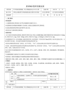 12电气竖井内电缆桥架工程.doc