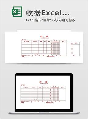 收据Excel模板.xls