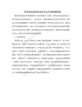 雷电的形成原理及雷电灾害的防御措施.doc