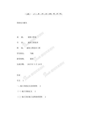 施工员 顶岗实习报告(1万字).doc