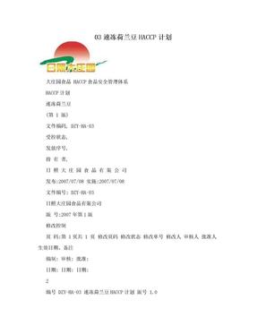 03速冻荷兰豆HACCP计划.doc