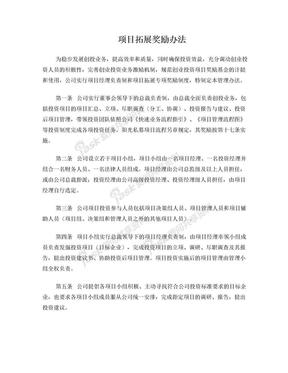 股权投资公司项目拓展(业务开拓)奖励办法(精品).doc