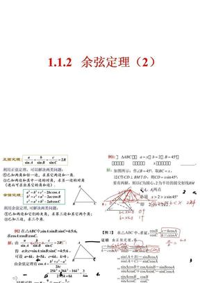 余弦定理(2).ppt