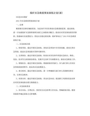 煤矿应急救援预案演练计划(新).doc