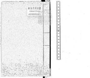 渔洋诗集卷4.pdf