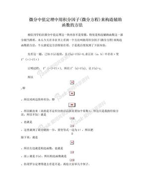 微分中值定理(怎样构造辅助函数).doc