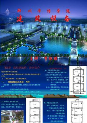 (3)高层建筑给排水简介.ppt