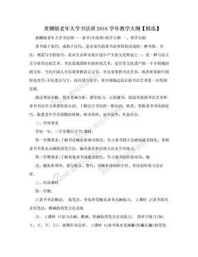 黄圃镇老年大学书法班2016学年教学大纲【精选】.doc