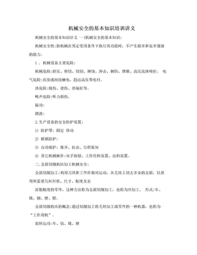 机械安全的基本知识培训讲义.doc