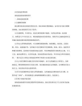 百货商场管理资料.doc