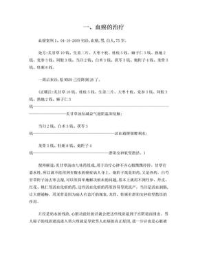 倪海厦医师讲经方病案 整理.doc