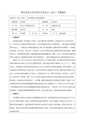 渡槽毕业论文开题报告.doc