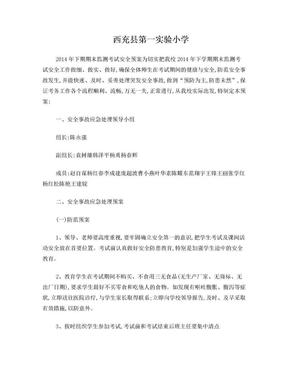 西充县第一实验小学期末考试应急预案(2014下).doc