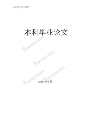 肯德基人力资源管理本科毕业论文.doc