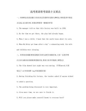高考英语常考语法十五要点.doc