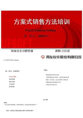 方桉式-销售方法培训.ppt