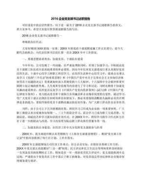 2016企业党支部书记述职报告.docx