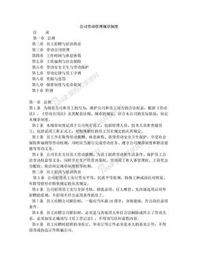 公司劳动管理规章制度.doc