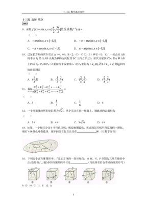 高考数学_选择填空难题汇编.doc