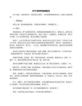 2016初中学生禁毒征文.docx
