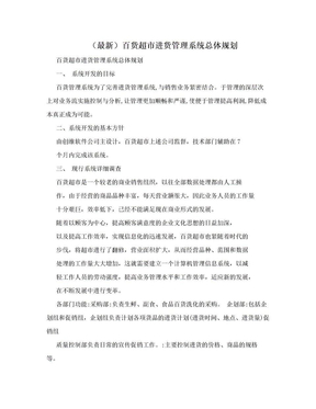(最新)百货超市进货管理系统总体规划.doc