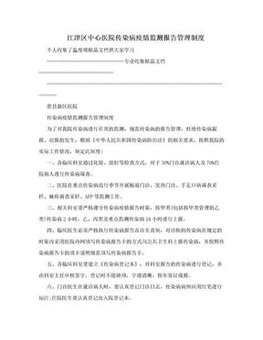江津区中心医院传染病疫情监测报告管理制度.doc