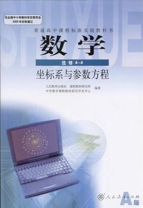 人教版高中数学选修4-4[人教A版].pdf