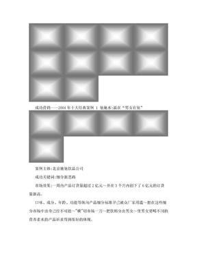 营销策划--成功营销十大经典案例.doc