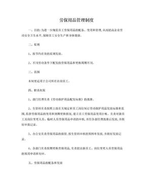 工厂劳保用品管理制度.doc