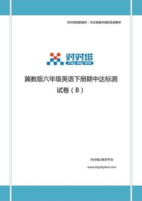 冀教版六年级英语下册期中达标测试卷(B).pdf