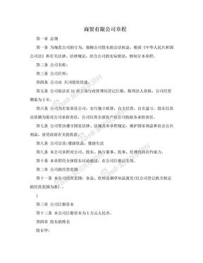 商贸有限公司章程.doc