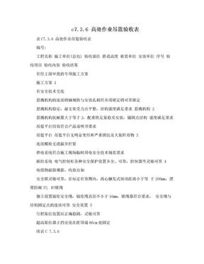 c7.3.6  高处作业吊篮验收表.doc