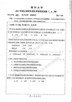 扬州大学631分析化学(A卷)2017年考研真题.pdf