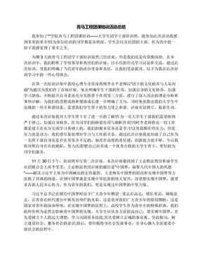 青马工程团课培训活动总结.docx