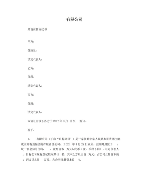 增资扩股协议书.doc