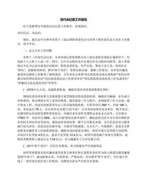 党代会纪委工作报告.docx